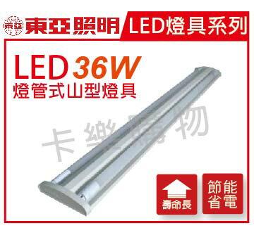TOA東亞 LTS4213WEA LED 36W 4尺 2燈  4000K 冷白光 全電壓 燈管式山型日光燈 _ TO430036