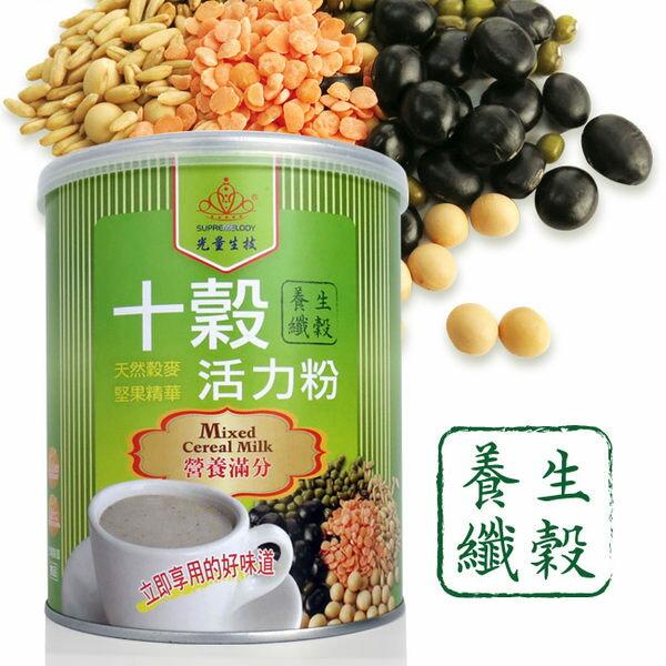十穀活力粉 350公克(全素) 養生穀粉 即沖即飲 光量生技