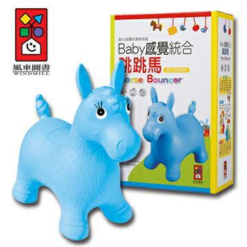 風車圖書-Baby感覺統合跳跳馬(藍色小馬) 0