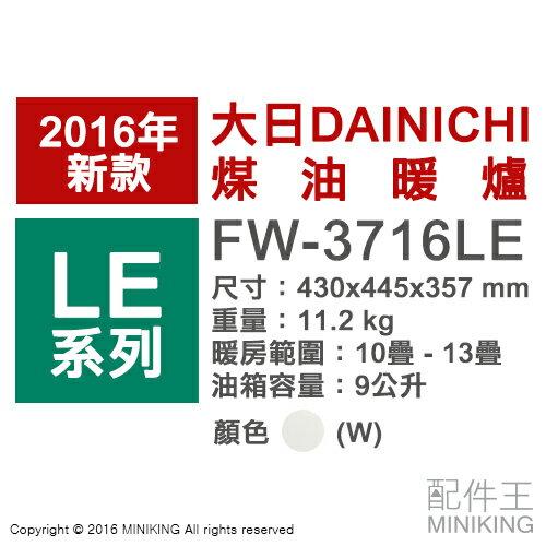 【配件王】日本代購 空運 DAINICHI 大日 FW-3716LE 白 煤油暖爐 13疊 電暖爐 勝 FW-3715LE