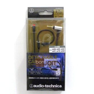 ::bonJOIE:: 日本進口 鐵三角 audio-technica AT-HDC5/1.2 導線 6N-OFC 耳機升級線 1.2 m 適用 ATH-IM04,IM03,IM02,IM01,IM70,IM50
