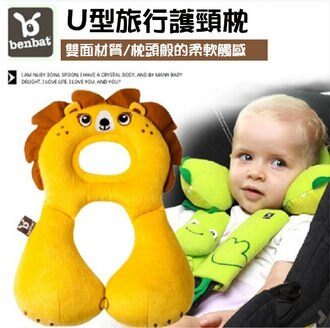 EMMA商城~兒童以色列Benbat寶寶造型護頸枕頭U型旅行枕 嬰兒童汽車安全座椅靠枕