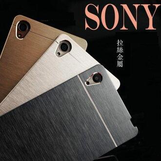 索尼Xperia C3 背蓋 金屬殼金剛拉絲手機殼 SONY S55T 保護殼【預購】
