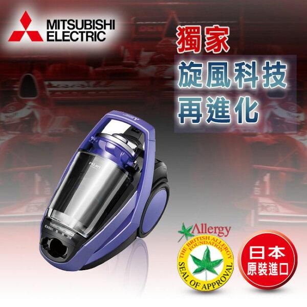 【三菱MITSUBISHI】氣旋型抗菌集塵盒吸塵器/炫光紫(TC-Z149PTW/TC-Z149PTW-V)