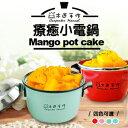 超人氣療癒小電鍋 - 芒果小電鍋蛋糕 (紅/綠/粉紅/粉藍 四色可選)單顆-免運