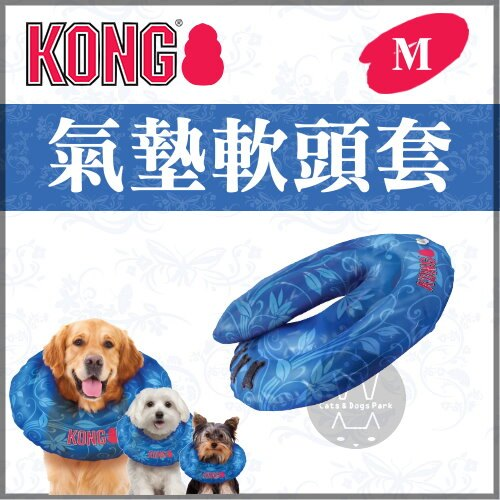 +貓狗樂園+ KONG|CUSHION COLLAR。氣墊軟頭套。M|$780 new!拿破崙 - 限時優惠好康折扣