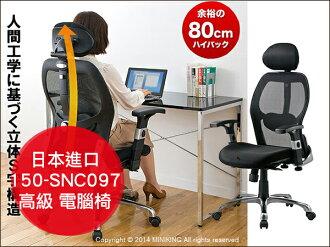 【配件王】日本進口 150-SNC097 人體工學 高級 多機能 電腦椅 辦公椅 書桌椅 工作椅 網咖椅 高背椅