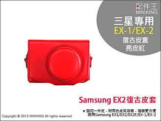 ∥配件王∥Samsung EX2 EX2F 一件式 亮皮款 復古皮套 相機包 相機套 (紅/粉)甜蜜馬卡龍新款上市!