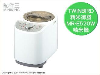 【配件王】日本代購 日本製 TWINBIRD 雙鳥牌 精米御膳 MR-E520W 精米機 另售 咖啡機