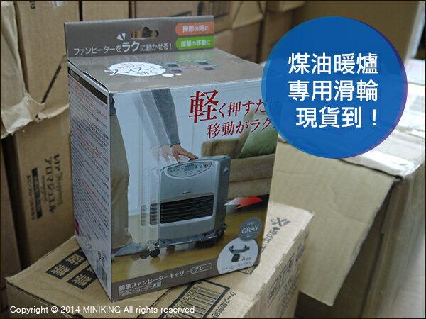 【配件王】日本代購 煤油暖爐 專用滑輪 滾輪 DAINICHI CORONA FW-329S FW-569L 適用