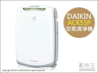 【配件王】 日本代購 空運 大金 DAIKIN ACK55P 加濕空氣清淨機 大風量 電氣集塵 另售 MCK70P