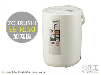 【配件王】 日本代購 空運 象印 ZOJIRUSHI EE-RJ50 加濕機 約6~7坪 白色 搭配空氣清淨 冷氣 暖爐 佳