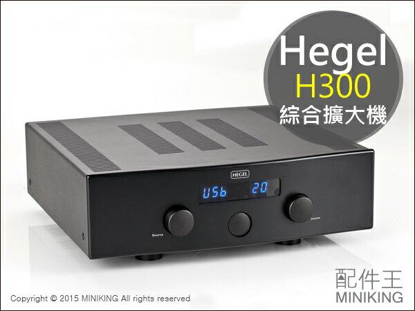 【配件王】免運 日本代購 Hegel H300 綜合擴大機 USB-B RCA XLR 輸入