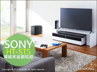 SONY 3D 4K 藍芽 藍光家庭劇院 (HT-ST5)