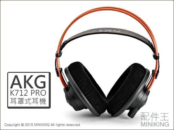 ~ 王~  AKG K712PRO 耳罩式耳機 開放式 耳圈 錄音室 耳罩 另售 MDR~
