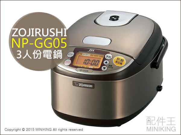 【配件王】日本代購 2015 新款 ZOJIRUSHI 象印 NP-GG05 3人份電鍋 黑厚釜 保溫 IH電鍋