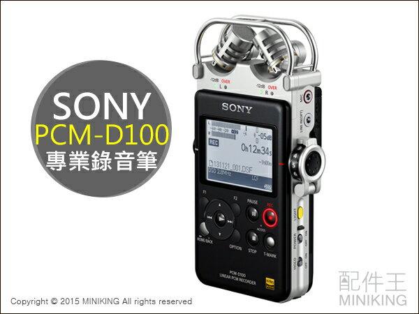 【配件王】日本代購 SONY PCM-D100 專業數位錄音筆 遙控器 專業錄音 高品質設計 錄音器