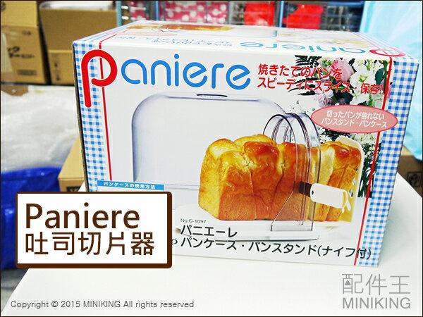 【配件王】現貨 日本製 Paniere C-1097 吐司切片機 吐司 保存收納盒 保存盒 保鮮盒 麵包盒 附吐司刀 勝 貝印 KAI HBK-151