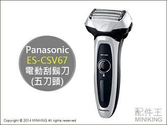 【配件王】日本代購 Panasonic ES-CSV67 五刀頭 電動刮鬍刀 電鬍刀 另售 ES-LV94