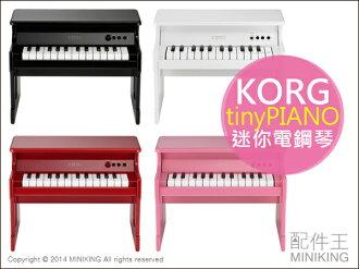 【配件王】日本代購 KORG tinyPIANO 迷你電鋼琴 四色 25鍵 玩具鋼琴 兒童鋼琴 另售 LP-380 73