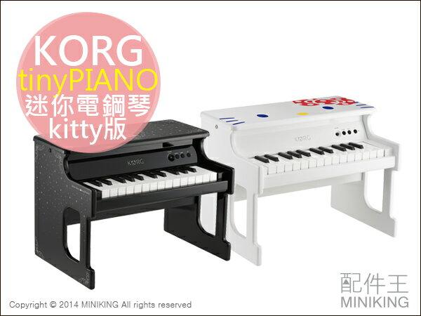 【配件王】日本代購 KORG tiny PIANO kitty 版 迷你電鋼琴 四色 25鍵 另售 LP-380 73