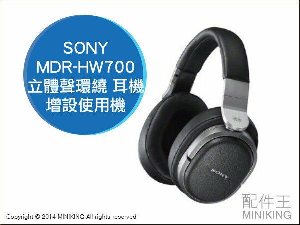 【配件王】SONY MDR-HW700 無線 立體聲重低音耳機 3D杜比音效 (MDR-HW700DS增設使用)