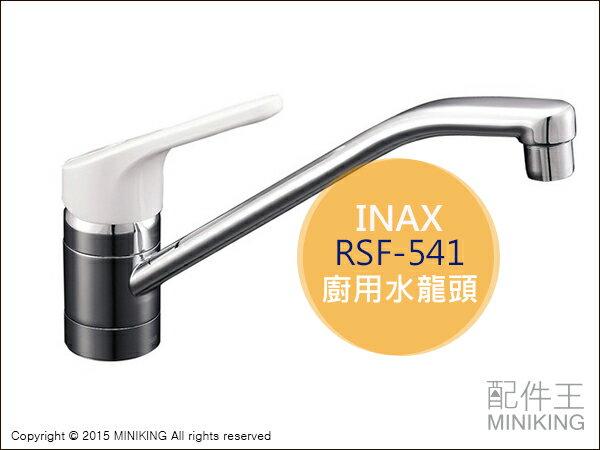 ∥配件王∥日本代購 伊奈 INAX RSF-541 直立式龍頭 立式 水龍頭 廚房用水龍頭 廚房 另售 TOTO