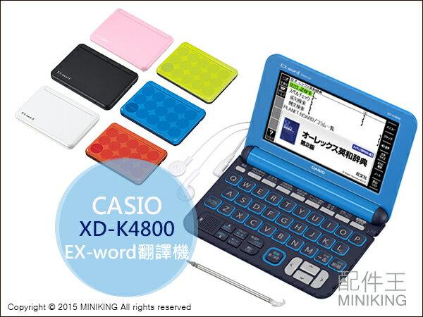∥配件王∥日本代購 2015新款 卡西歐 CASIO EX-word XD-K4800 高校生 翻譯機 電子辭典 廣辭苑