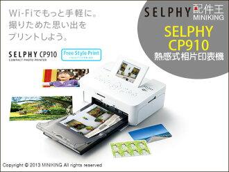 【配件王】最後現貨 桃 白 日本版 送C型紙匣 canon 佳能 SELPHY CP-910 熱感式印表機 CP910相印機