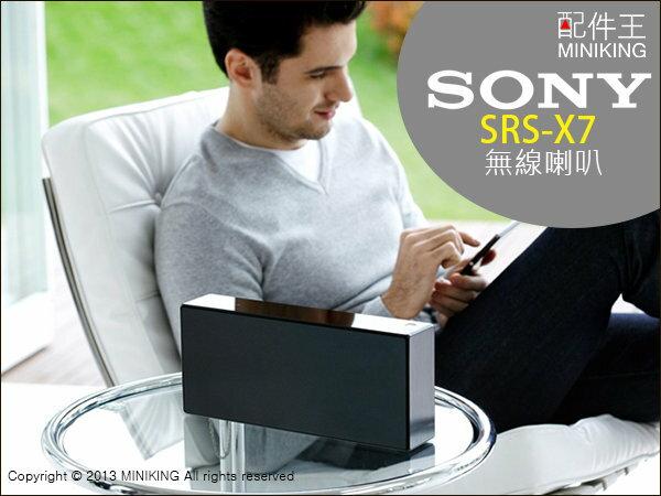 ∥配件王∥SONY SRS-X7 攜便型 藍牙無線喇叭 高音質 低重音 Wi-Fi 可連接平板/手機