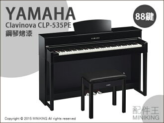 yamaha clavinova clp 535pe. Black Bedroom Furniture Sets. Home Design Ideas