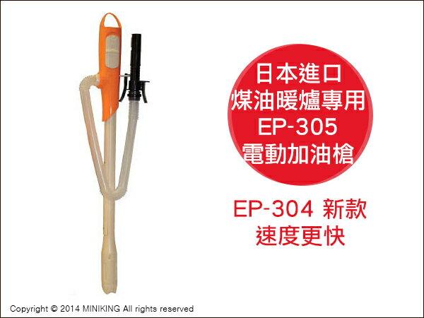 【配件王】日本進口 煤油暖爐 EP-305 專用加油槍 電動加油槍 自動加油槍 油滿即停止加油 CORONA TOYOTOMI