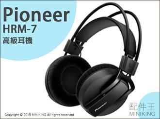 【配件王】日本代購 Pioneer HRM-7 玩家專用 全罩式耳機 音質清晰 最新款 另貓耳機