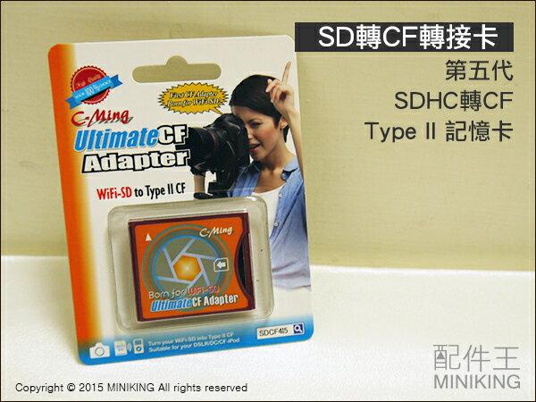 【配件王】SD轉CF轉接卡 第五代 橙色 SDHC轉CF Type II 記憶卡 SD Wi-Fi無線卡 EYE Fi專用