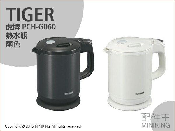 【配件王】日本代購 TIGER 虎牌 PCH-G060 無蒸氣式 電熱水瓶 電熱水壺 0.6L 兩色 熱水瓶