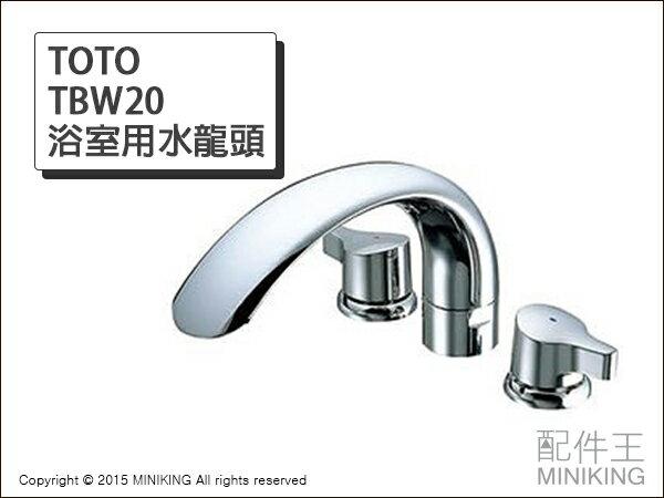 【配件王】日本代購 TOTO TBW20 浴室用 洗手台 臉盆龍頭 水龍頭 適用熱水 冷水 一般/高冷地區