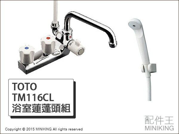 【配件王】日本代購 TOTO TM116CL 浴室用 蓮蓬頭組 混合栓 水龍頭 蓮蓬頭 基本款 長水管