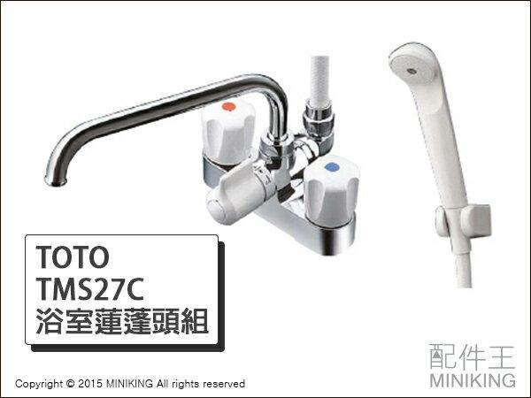 【配件王】日本代購 TOTO TMS27C 浴室用 蓮蓬頭組 混合栓 水龍頭 蓮蓬頭 基本款 長水管