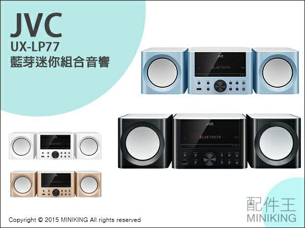 【配件王】日本代購 JVC UX-LP77 藍芽迷你組合音響 高音質 usb插槽 AM/FM