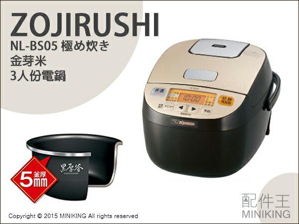 【配件王】日本代購 2015年新款 象印 ZOJIRUSHI NL-BS05 3人份 電鍋 飯鍋 黒厚釜 金芽米