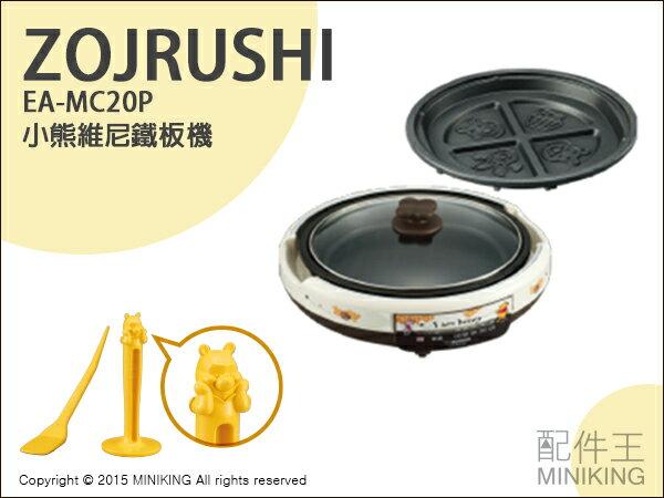 【配件王】日本代購 ZOJRUSHI 象印 EA-MC20P 小熊維尼 圖樣 鐵板機 燒烤鐵板組 電烤盤