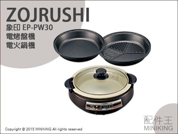 ~ 王~  ZOJRUSHI 象印 EP~PW30 電烤盤機 鐵板機 電火鍋機 土鍋 火鍋