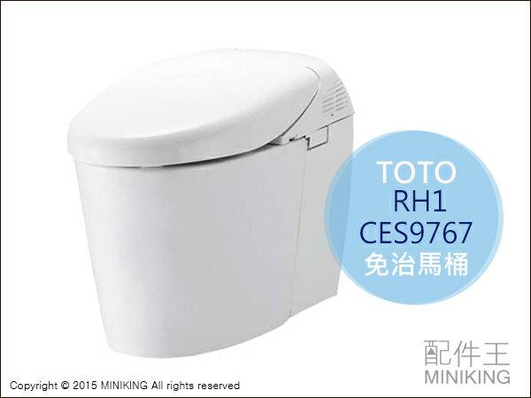 ∥配件王∥日本代購 TOTO RH1 CES9767 免治馬桶 免治沖洗馬桶 馬桶 另售 免治馬桶座