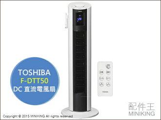 【配件王】日本代購 東芝 TOSHIBA F-DTT50 電風扇 節能靜音 DC變頻 自動風量 易收納另 F-DPT20