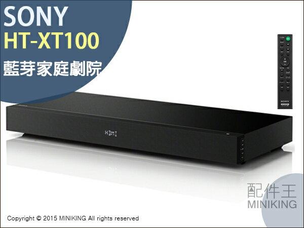 【配件王】日本代購 SONY HT-XT100 藍芽家庭劇院組 無線音響 HDMI 揚聲器/喇叭 環繞音效