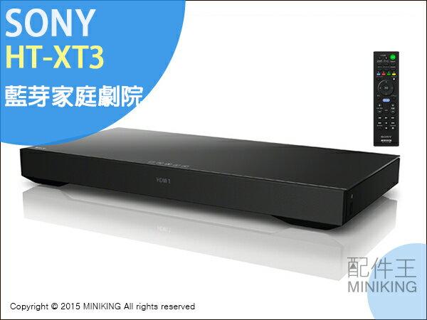 【配件王】日本代購 SONY HT-XT3 藍芽家庭劇院組 無線音響 支援4K LDACE Hi-Res 另HT-NT3