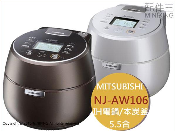 【配件王】2015新款 日本代購 MITSUBISHI 三菱 NJ-AW106 5.5人份電子鍋 蒸氣IH飯鍋 本炭斧