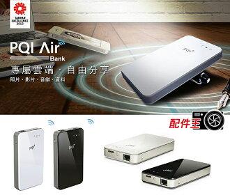 ∥配件王∥PQI 勁永Air Bank 1TB/1T/1000G USB3.0 2.5吋 無線Wi-Fi+ 無線路由器 WIFI 行動硬碟 非500G TOSHIBA 希捷 Seagate