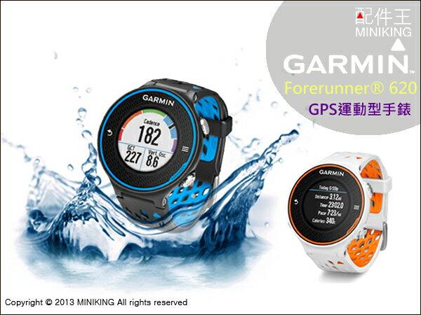 ∥配件王∥免運 公司貨 GARMIN FORERUNNER620 玩家級 跑步 腕錶 GPS 運動型手錶 智慧型手錶 2色 藍黑/橙白