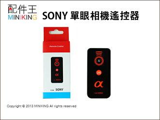 ∥配件王∥ SONY 單眼相機遙控器 a330/a380/a530/a550/a850/NEX-5/NEX5/a33/a55